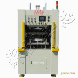 洗衣机平衡环热板焊接机,热板焊接机,塑料焊接机