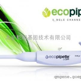 丹麦capp ECO系列环保型单道移液器-金属内胆-三年质保