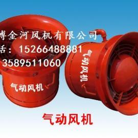 淄博矿用气动风机、FQ-80/5.0气动风机制造厂家