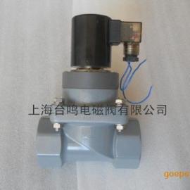 CPVC塑料电磁阀,常闭式内螺纹,防腐强酸强碱耐腐蚀