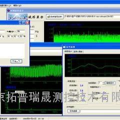 振动采集监测测系统