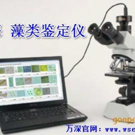 万深 藻类计数仪藻类鉴定仪(AlgaeC型)