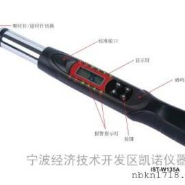 数显扭矩扳手IST-W135A