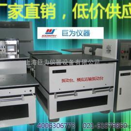 天津模拟运输振动台厂家直销