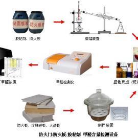 甲醛检测仪(防火门板工厂实验室检测)-德骏仪器