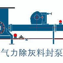 z粉状物料输送设备中料封泵占主要位置