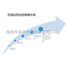 海南无线远传远控智能水表