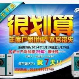 石家庄全主动干洗机仅售24800还送烘干机