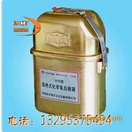 ZH30(C)煤矿用隔绝式化学氧自救器