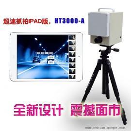 新款EWIG牌HT3000-A超速抓拍IPAD版 移动电子*.*/* 厂家直销