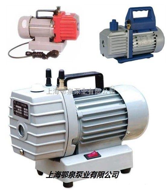 XZ-1小型真空泵