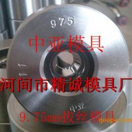弹簧钢丝模具 高碳钢丝模具 预应力钢丝模具