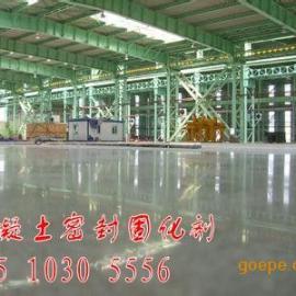 水泥硬化剂,混凝土地面固化剂,混凝土地面硬化剂梅州,大浦,丰顺