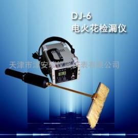 DJ-6(A)电火花检漏仪 天津DJ-6(A)电火花检漏仪