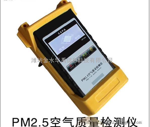 可吸入颗粒物PM2.5测量仪器,手持式pm2.5测试仪