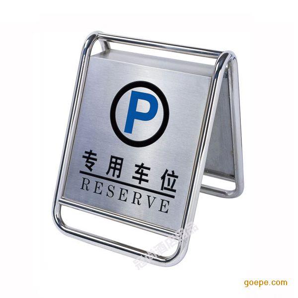 汽车停车警示牌, 停车区指示牌, 停车位指示牌, 停车导视牌, 石家庄