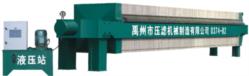 【明华牌】选洗矿设备--压滤机