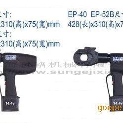 进口美国IHP充电式液压电缆剪EP-40、EP-25