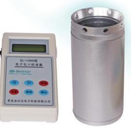 KL-1000型电子孔口流量校准器