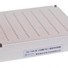 QG-1000型大流量PM2.5 颗粒物切割器