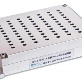 QG-1000型大流量PM10丁物切开器