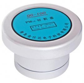 QG-100型PM10撞击式切割器采样器