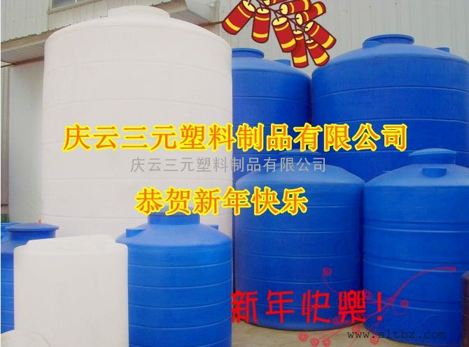 三元供应5吨立式储罐/3吨塑料储罐/2吨平底塑料桶