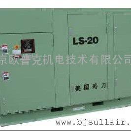 昌平寿力空压机,亦庄寿力空压机,通州寿力空压机