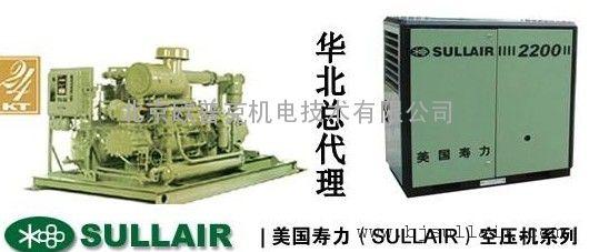 美国寿力空压机 邯郸总代理 微油螺杆空压机