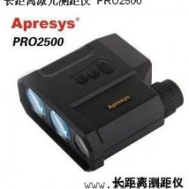 Apresys艾普瑞长距离激光测距仪 PRO2500