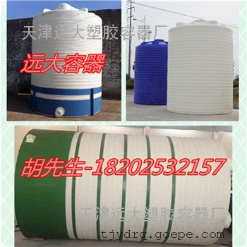 天津20吨化工储罐厂家电话、天津20吨化工储罐价格