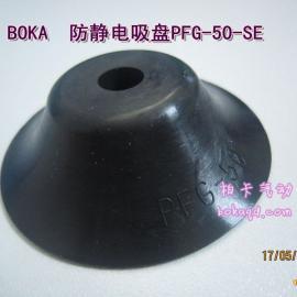 台湾产真空吸盘_导电性硅胶吸盘_防静电台湾BOKA吸盘