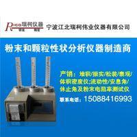 微粉堆积密度测定仪,压实密度仪,氧化铝松装密度测定仪