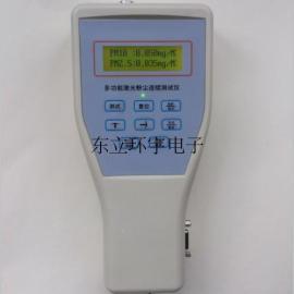 手持式激光可吸入粉尘连续测试仪