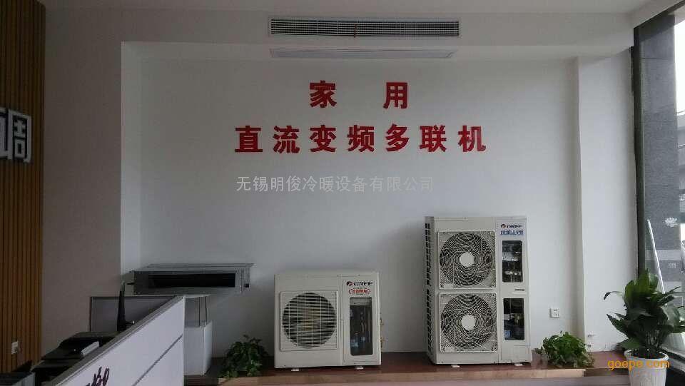 格力中央空调-无锡明俊冷暖设备有限公司