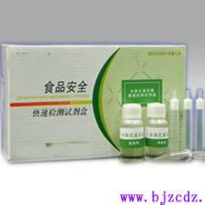 水体孔雀石绿快速检测试剂盒_水体孔雀石绿检测试剂盒