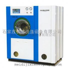 石家庄干洗店加盟设备全封闭四氯乙烯干洗机