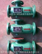 汽水混合加热器(长沙天心采暖通风设备厂直销)