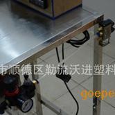 饲料袋排气阀热压机