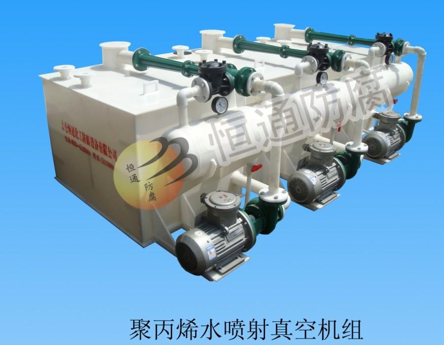 聚丙烯水喷射真空机组