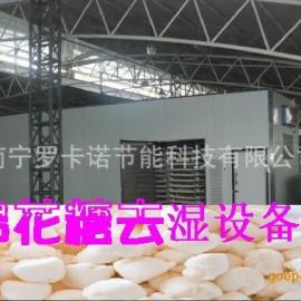 广西除湿机,棉花糖去湿机,广西脱水设备品牌罗卡诺供应价格