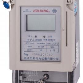 单相IC磁卡电表