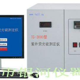 荧光硫测定仪紫外荧光硫测定仪
