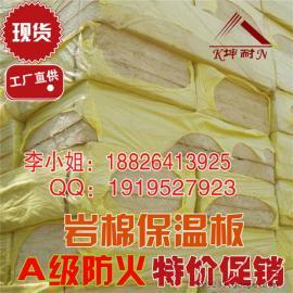 硬质高温棉 外墙保温棉 耐火棉 岩棉板防火板