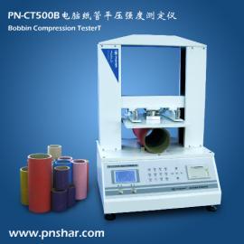 福建纸管抗压测试仪PN-CT500B/化纤厂推荐
