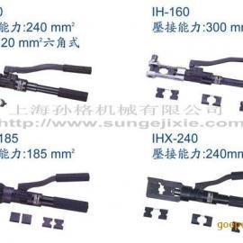 进口IHP一体式液压压接钳IH-160、IHX-185