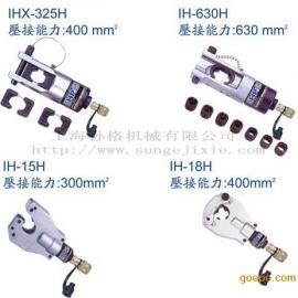 进口IHP分离式液压压接钳IHX-325H、IH-630H