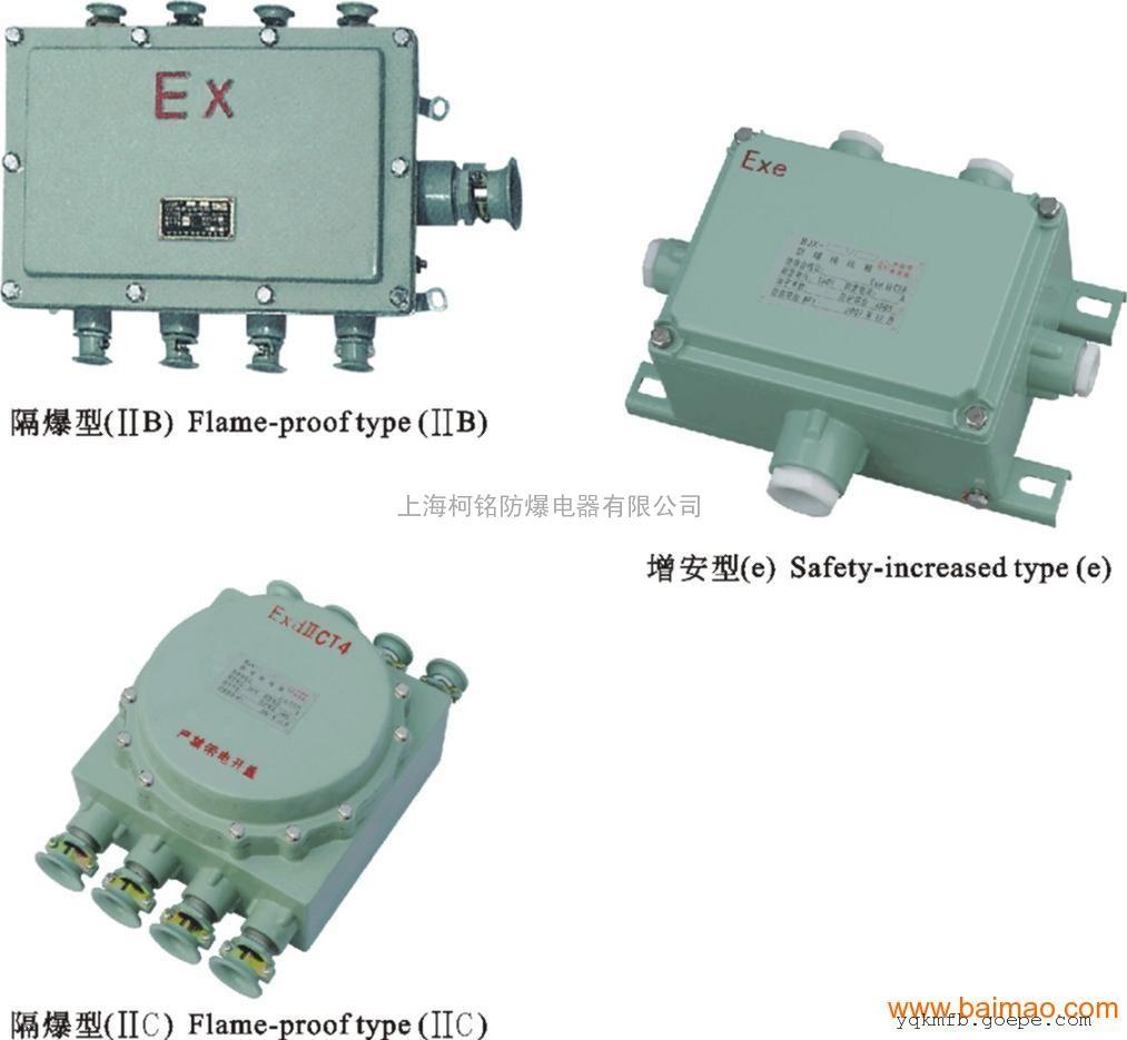 铸铝防爆接线箱厂家,铝壳防爆端子箱,隔爆型接线箱