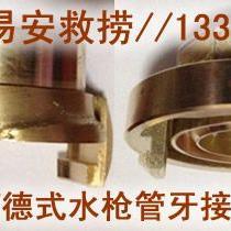 中�u/德式消防水�����w管牙接扣(�嚷菁y)、消防消火栓接�^
