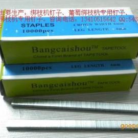 四川省葡萄绑枝机子钉子结束机子钉子价格绑枝器钉子图片生产厂家